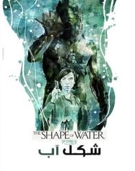 فیلم شکل آب The Shape Of Water 2017