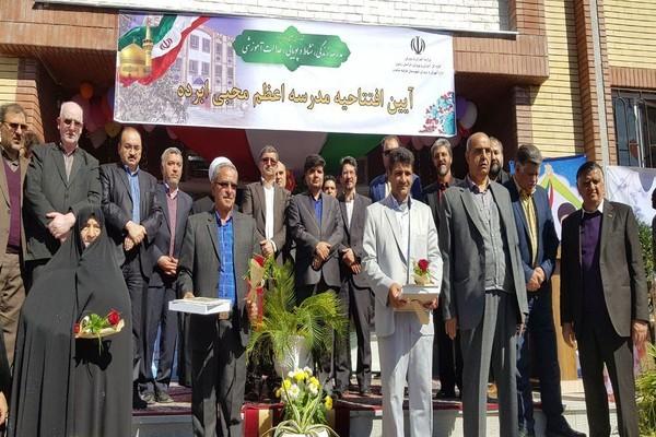 افتتاح مدرسه اعظم محبی
