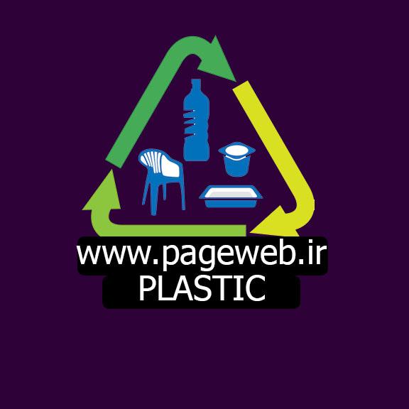 کاربرد پلاستیک در زندگی امروزی