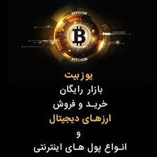 یوزبیت استخراج ارز دیجیتال ایرانی از طریق پردازنده