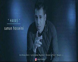 سامان حسینی به نام هوس | کردی کرمانشاهی هوس از سامان حسینی