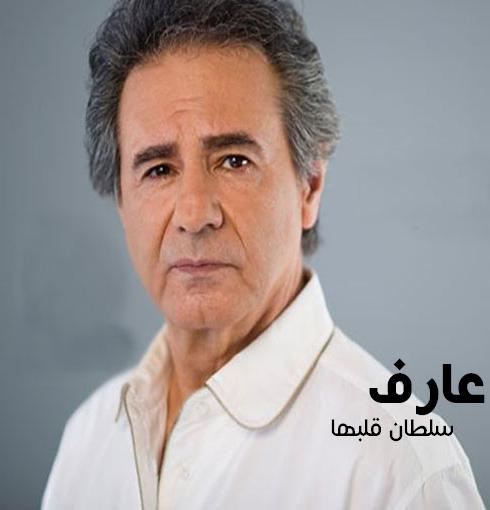 نسخه بیکلام آهنگ سلطان قلبها از عارف