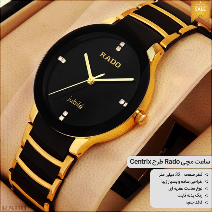 ساعت مچی رادو بند سرامیکی مشکی طلایی مدل سنتریکس عقربه ای