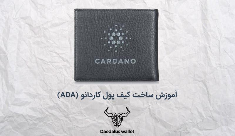 آموزش ساخت کیف پول کاردانو Daedalus