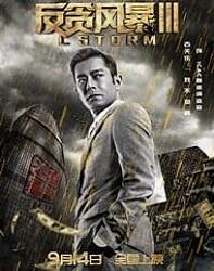 فیلم طوفان ال L Storm 2018