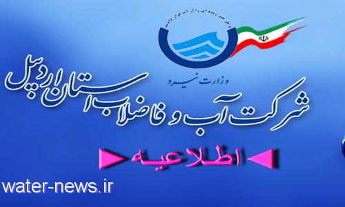 اطلاعیه قطعی آب اردبیل/نمین/عنبران