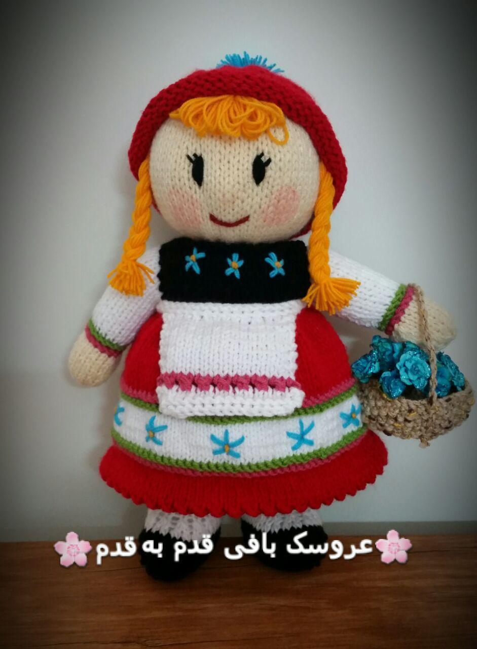 آموزش بافت عروسک بافتنی دختر روستایی