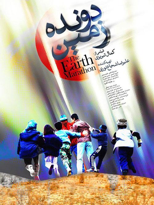 فیلم ایرانی دونده زمین