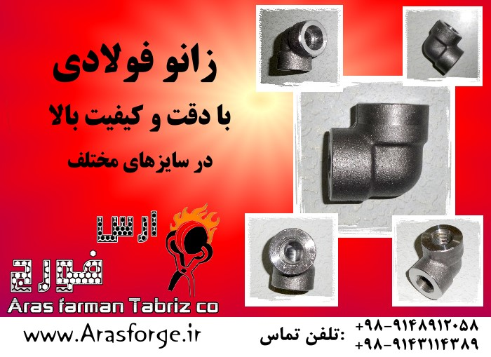 زانو فولادی - ارس فورج تبریز