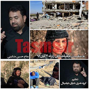 نوحه جدید حسین مشکینی به مناسبت سالگرد زلزله کرمانشاه 97