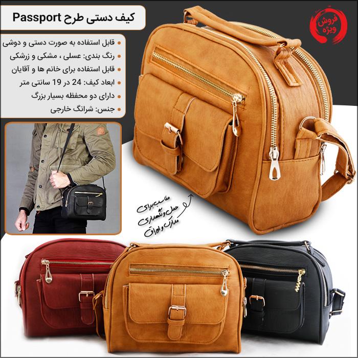 کیف دستی و دوشی مردانه عسلی ، مشکی و زرشکی طرح Passport