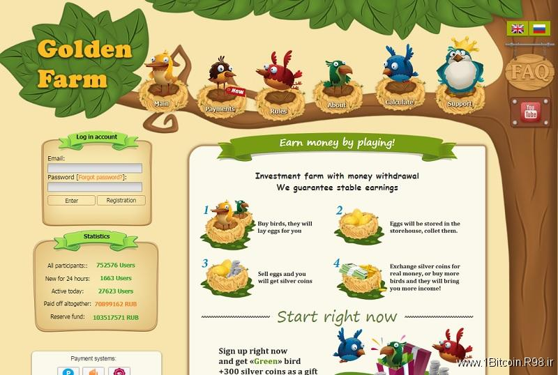 آموزش ثبت نام و کار کردن با سایت golden farm