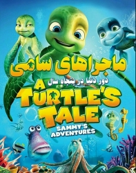 انیمیشن سامی دور دنیا در 50 سال 2010