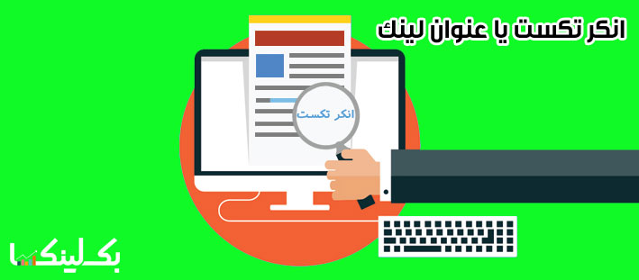 انکر تکست (Anchor Text) یا عنوان لینک