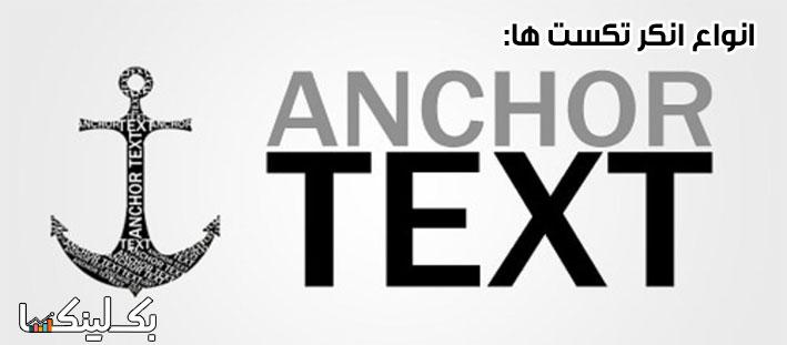 https://rozup.ir/view/2705453/Anchor-Text--linka222.jpg