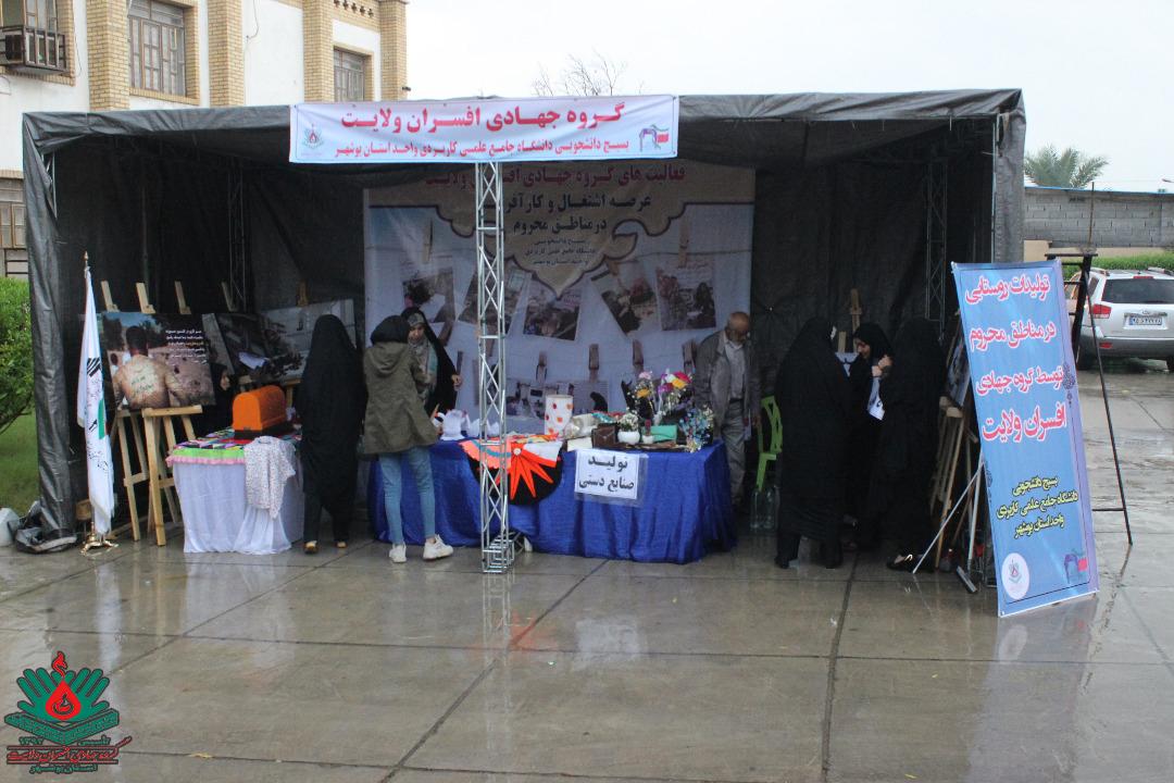 گزارش تصویری از برپایی غرفه تولیدات روستایی گروه جهادی افسران ولایت در جشنواره اشتغال و کارآفرینی در بوشهر