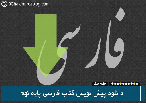 دانلود پیش نویس کتاب فارسی پایه نهم