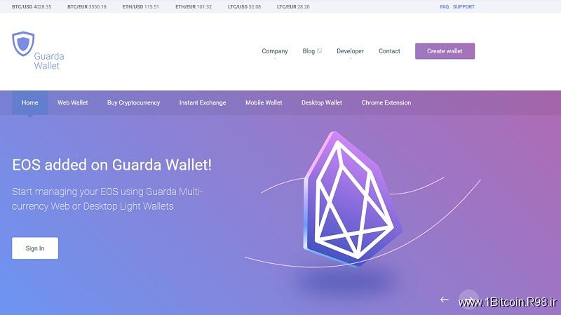 آموزش ساخت کیف پول فوق العاده Guarda wallet بهمراه آموزش کار با برنامه