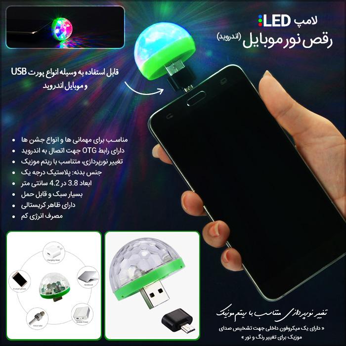 لامپ رقص نور موبایل اندروید LED با تغییر نورپردازی متناسب با ریتم موزیک