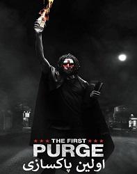 فیلم اولین پاکسازی 2018 The First Purge