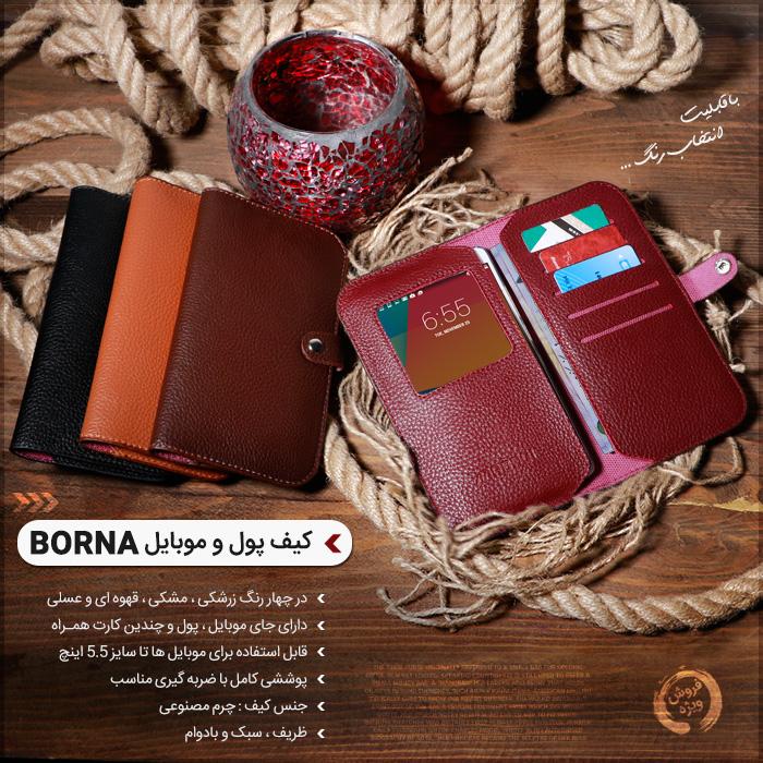 کیف پول و موبایل و کارت بانک رنگ مشکی، قهوه ای، زرشکی و عسلی Borna