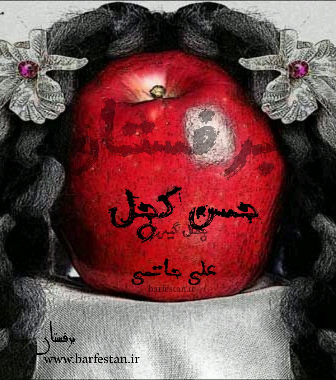 برفستان؛گذری بر نمایشنامه ها و فیلم نامه ها(قسمت ششم)حسن کچل،علی حاتمی