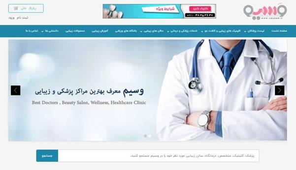وسیم یک رسانه تخصصی در حوزه سلامت ، پزشکی و زیبایی