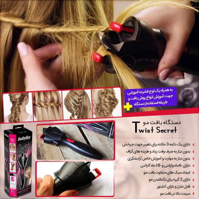 دستگاه بافت مو بابیلیس تویست قابل شارژ و دارای آداپتور برای انواع مو ها
