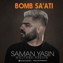 سامان یاسین و مجتبی آرشین به نام بمب ساعتی | سامان یاسین
