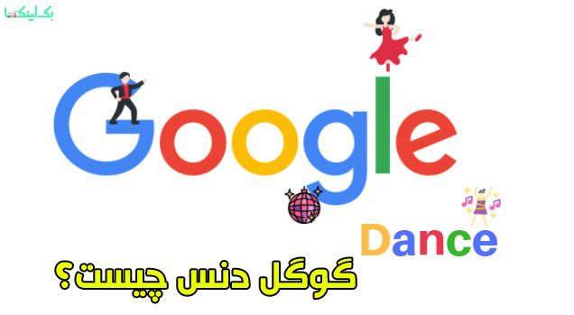 https://rozup.ir/view/2720185/GooGle-Dance---Backlinka--.jpg