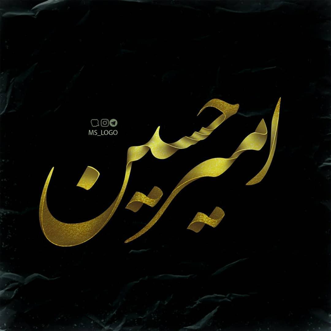 لوگو اسم امیر حسین