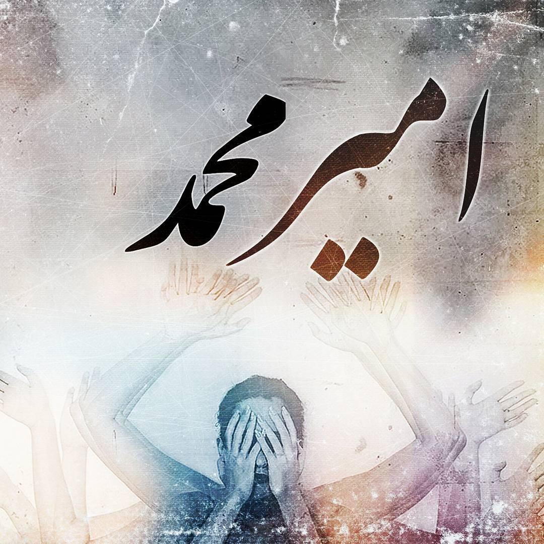 اسم نوشته امیر محمد