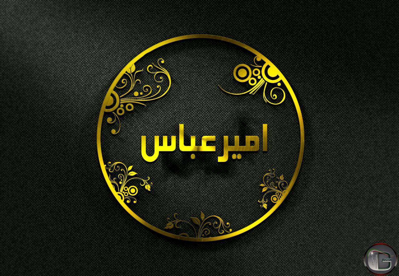 اسم نوشته امیر عباس