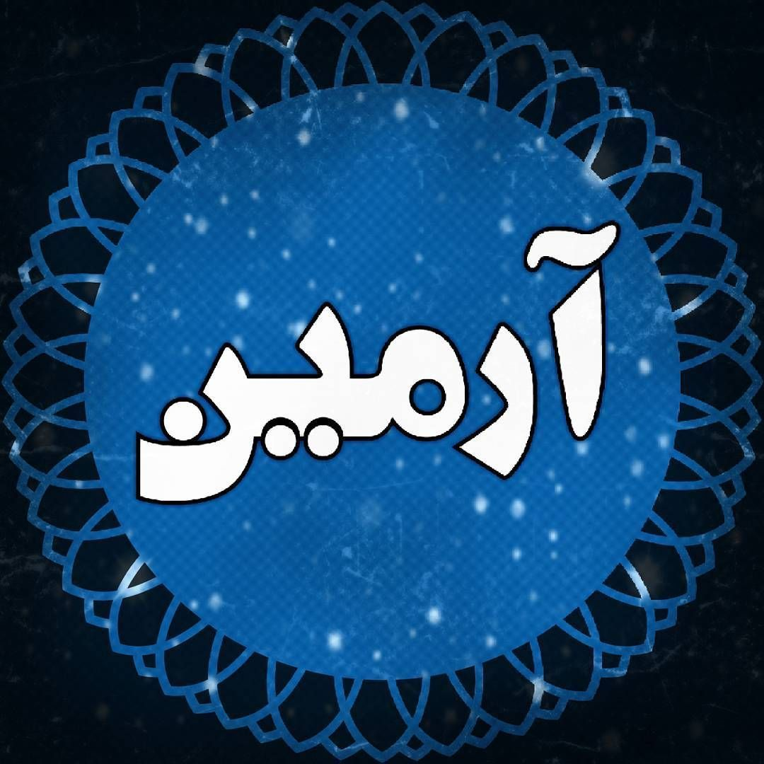 اسم نوشته آرمین