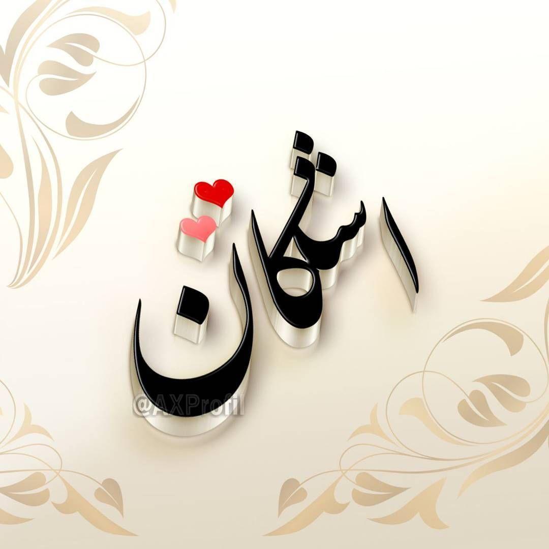 اسم نوشته اشکان