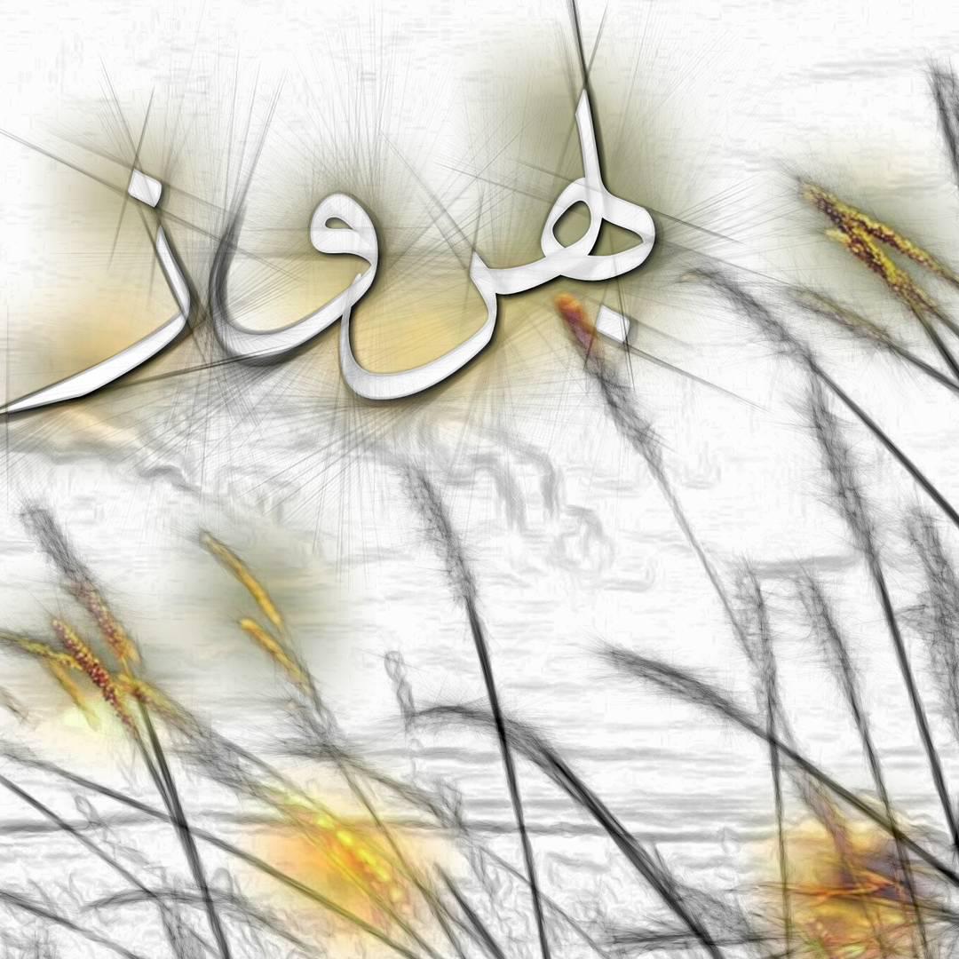 اسم نوشته بهروز