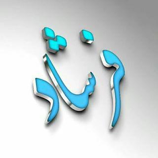 اسم نوشته فرشاد