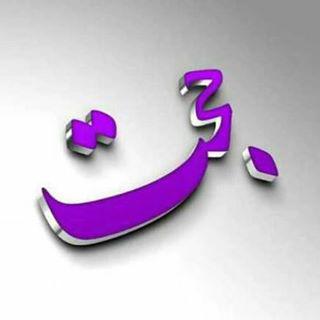اسم نوشته حجت