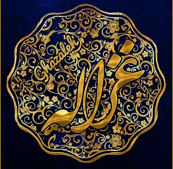 اسم نوشته جدید غزاله
