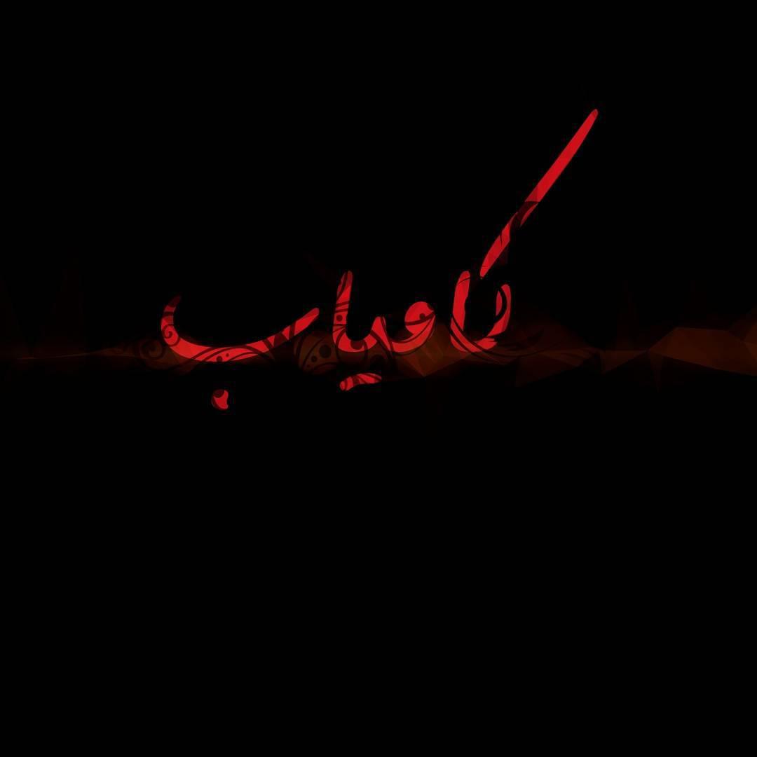 اسم نوشته کامیاب