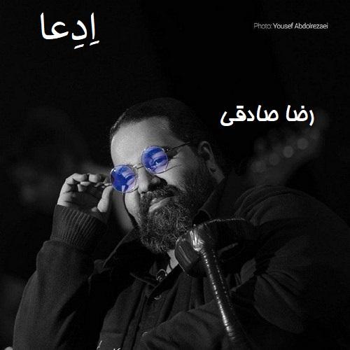 نسخه بیکلام آهنگ ادعا از رضا صادقی