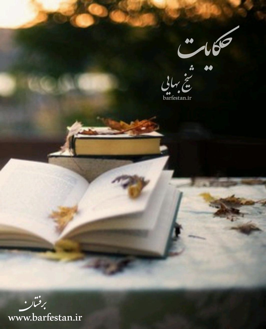 برفستان؛حکایات جالب و خواندنی؛قسمت هفتم؛شیخ بهایی