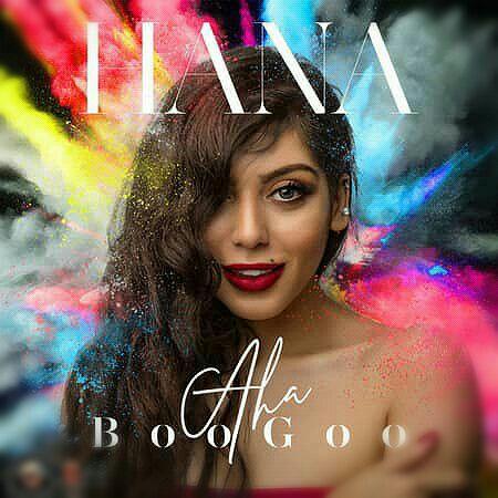 دانلود آهنگ جدید وبسیار زیبا آهابوگو از هانا