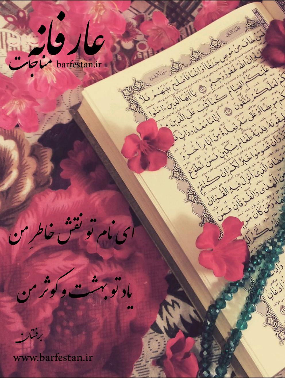 برفستان؛عارفانه، مناجات؛قسمت هفتم