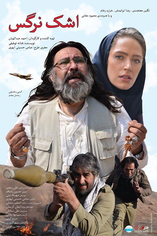 دانلود فیلم ایرانی اشک نرگس