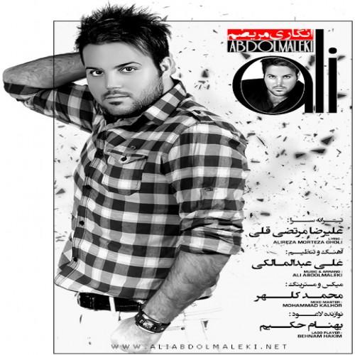نسخه بیکلام آهنگ انگاری مریضم از علی عبدالمالکی