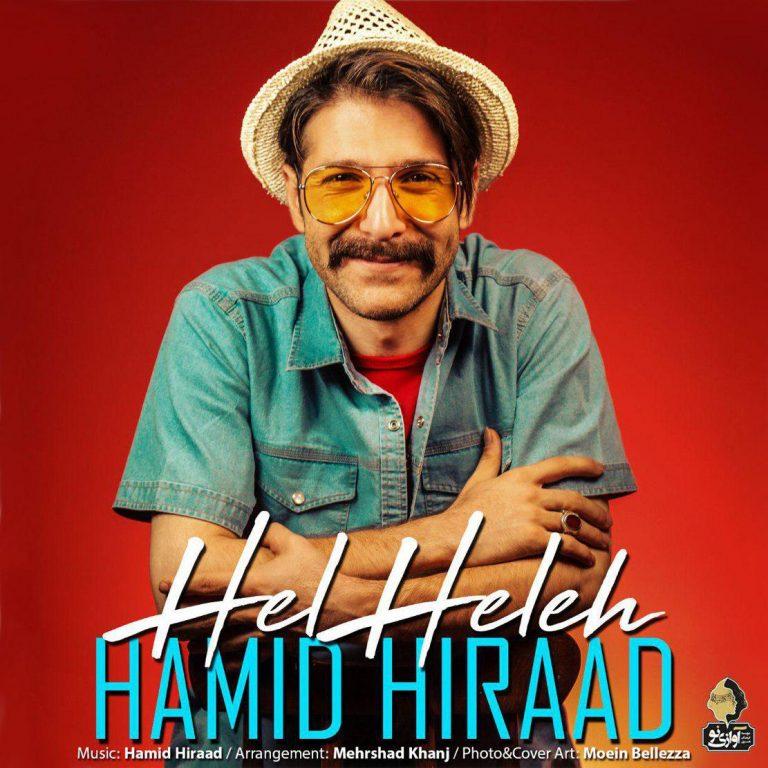 دانلود آهنگ جدید حمیدهیراد به نام هل هله