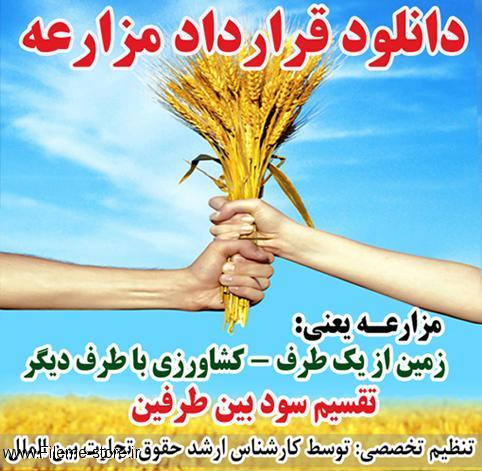 قرارداد مزارعه - زمین از یک طرف زراعت از طرف دیگر