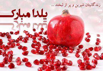 شعر زیبای خواجه حافظ شیرازی در مورد شب یلدا | دیوان حافظ
