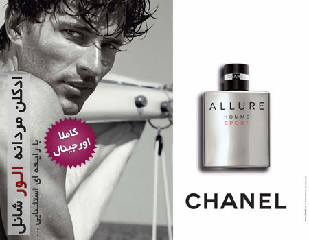 ادکلن مردانه الور شنل Chanel Allure Homme Sport 100 ML